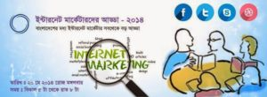 Internet Marketers Adda 2014